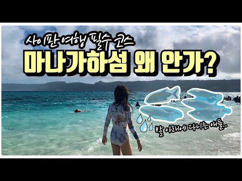 부부여행-양말부부의-사이판-마나가하섬