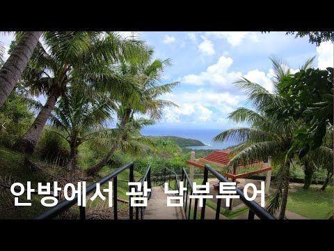 괌-남부투어