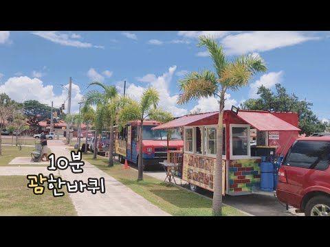 괌-여행객-1도-없는-현지상황-유투브