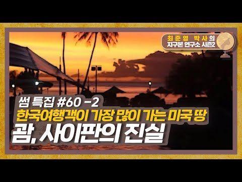 한국여행객이-가장-많이-가는-미국의-괌-사이판-몰랐던-역사